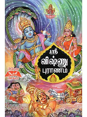 Vishnu Puranam in Tamil