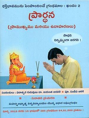 Prayer (Telugu)