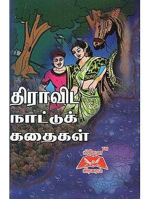 Dravidian Folk Tales in Tamil