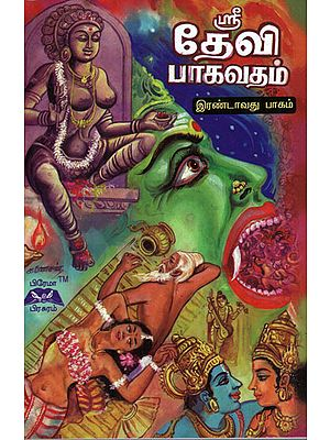 Sri Devi Bhagavatham in Tamil