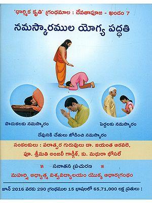 The Correct Methods of Paying Obeisance (Telugu)