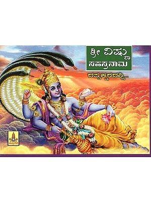Sri Vishnu Sahasranama Stotram (Kannada)