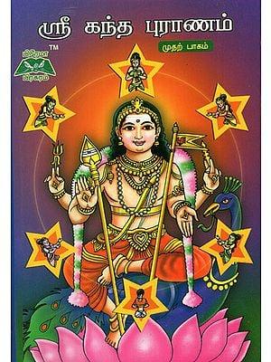 Sri Kandha Puranam in Tamil