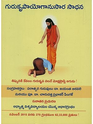 Spiritual Practice According to Path of Guru's Grace (Telugu)