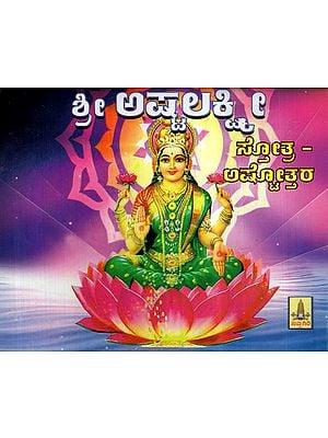 Sri Ashtalakshmi Stotra Ashtottara (Kannada)