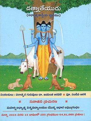 Datta (Telugu)
