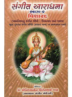Sangeet Aradhana Part- 6 Visharad (Gujarati)
