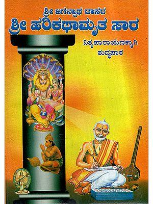 Shri Harikatha Amrita Sara (Kannada)