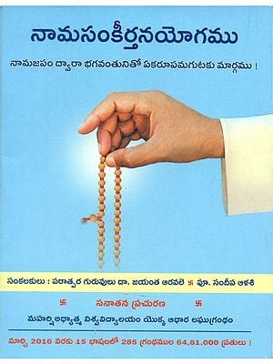 Nama Sankirtan Yog (Telugu)