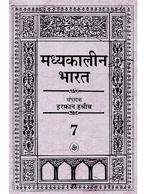 मध्यकालीन भारत- Medieval India (Part-7)