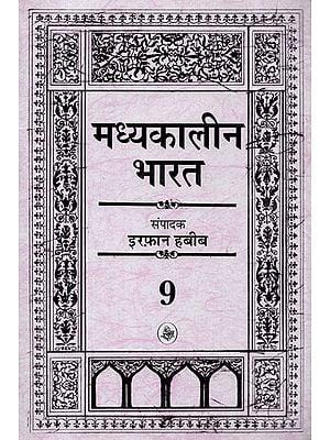 मध्यकालीन भारत- Medieval India (Part-9)