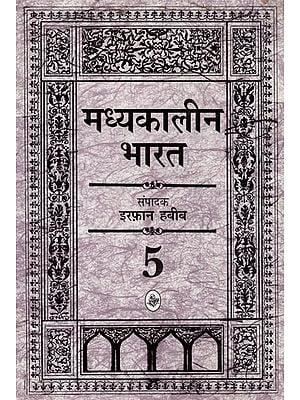मध्यकालीन भारत- Medieval India (Part-5)