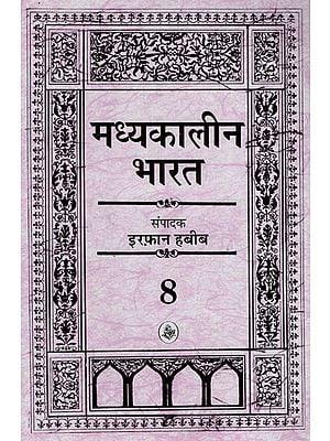 मध्यकालीन भारत- Medieval India (Part-8)