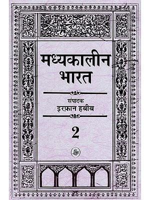 मध्यकालीन भारत- Medieval India (Part-2)