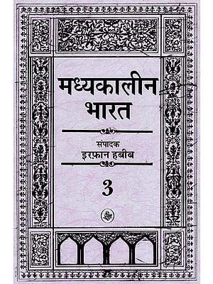 मध्यकालीन भारत- Medieval India (Part-3)