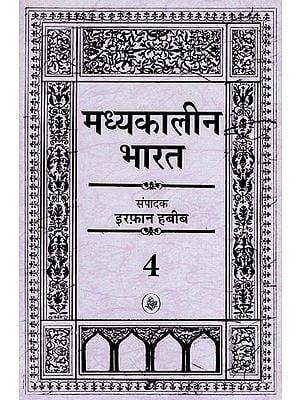 मध्यकालीन भारत- Medieval India (Part-4)