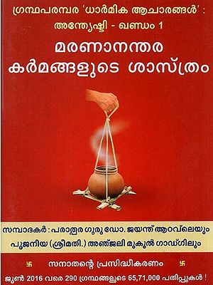 Science Behind Post Death Rites (Malayalam)