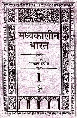 मध्यकालीन भारत- Medieval India (Part-1)