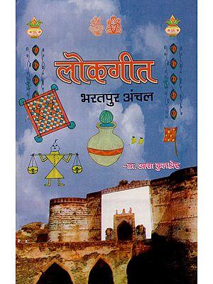 लोकगीत भरतपुर अंचल- Lokgeet Bharatpur Anchal