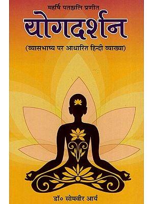 योगदर्शन- Patanjali Yogadarshan