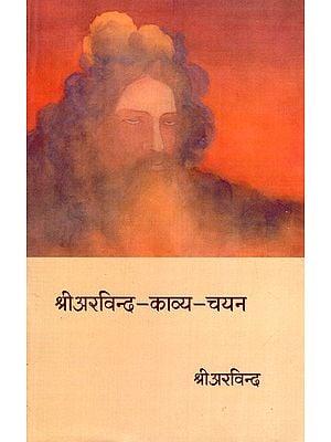श्री अरविन्द काव्य चयन- Sri Aurobindo's Selection of Poetry