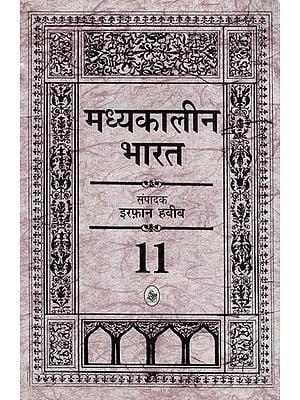 मध्यकालीन भारत- Medieval India (Part-11)