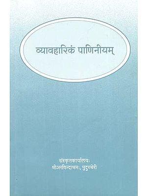 व्यावहारिकं पाणिनीयम् - Vyavaharikam Panineeyam