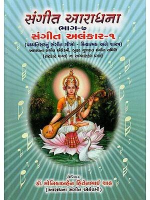 Sangeet Aradhana Part- 7 Sangeet Alankar-1 (Gujarati)