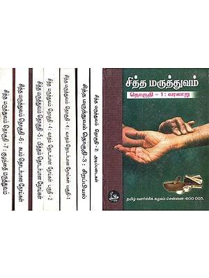 Siddha Maruttuvam in Tamil (Set of 7 Volumes)