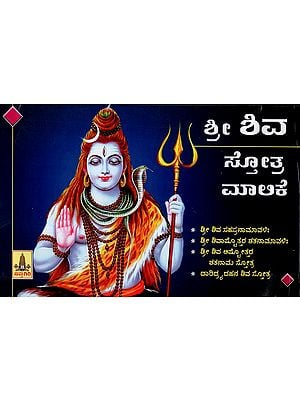 Shri Shiva Stotra Manaka (Kannada)