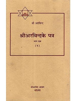 श्री अरविन्द के पत्र: Letters of Shri Aurobindo : Volume-1 (An Old Book)