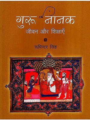 गुरु नानक- जीवन और शिक्षाएँ : Guru Nanak- Life and Teachings