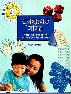 सृजनात्मक गणित :  Mathematics Book Based on Various Styles of Creative Mathematics Learning