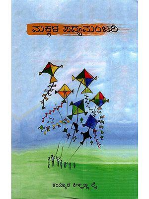 Makkala Padyamanjari (Kannada)