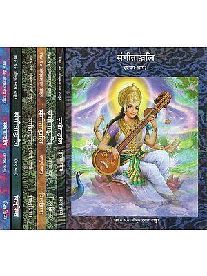 संगीताञ्जलि - Sangeetanjali Songs (Set of Seven Volumes)