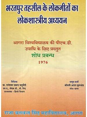 भरतपुर तहसील के लोकगीतों का लोकशास्त्रीय अध्ययन- Folklore Study of Folk Songs of Bharatpur Tehsil