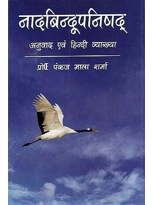 नादबिन्दुपनिषद् अनुवाद एवं हिन्दी व्याख्या - Nada Bindu Upanishad- Translation and Hindi Interpretation