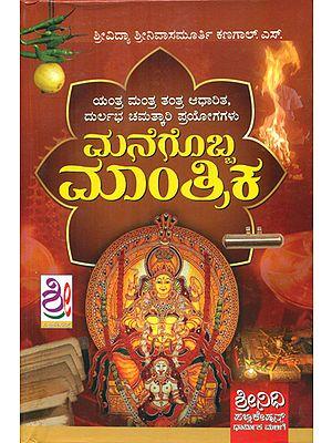 Manegobba Mantrika (Kannada)