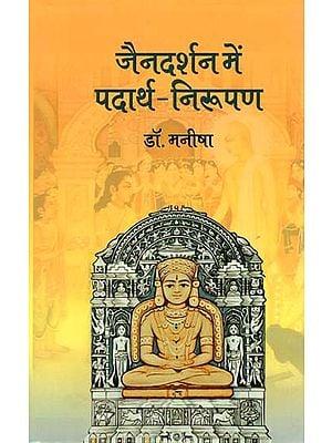 जैन दर्शन में पदार्थ निरूपण - Material Representation in Jain Philosophy