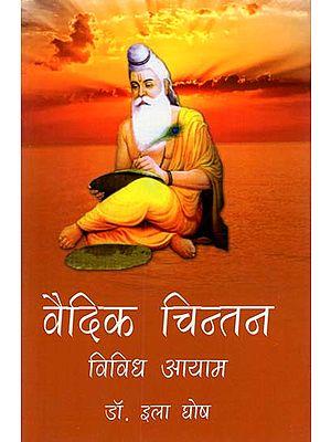 वैदिक चिन्तन विविध आयाम - Diverse Dimensions of Vedic Thought