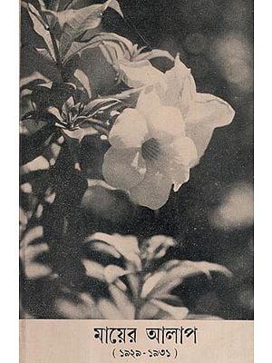 Mayera Alapa (1929-1931): Sri Mayera Vachana Sangraha (An Old and Rare Book in Bengali)