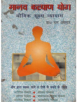 मानव कल्याण योग (योगिक सूक्ष्म व्यायाम) - Human Wellness Yoga- Yogic Micro Exercises (An Old and Rare Book)