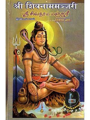 श्रीशिवनाममञ्जरी- Sri Shiva Nama Manjari (Vol-II)