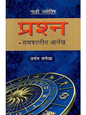 नाड़ी ज्योतिष- प्रश्न (समकालीन आलेख) : Nadi Jyotish- Prashna (Contemporary Articles)