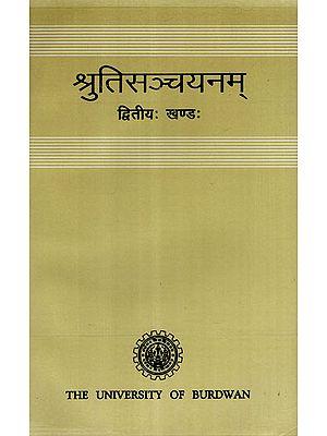 श्रुतिसञ्चयनम् द्वितीय: खण्ड : Srutisancayanam (Vedic Selection)