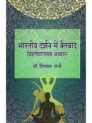 भारतीय दर्शन में त्रैतवाद विश्लेषणात्मक अध्ययन - Analytical Study of Traitvad in Indian Philosophy