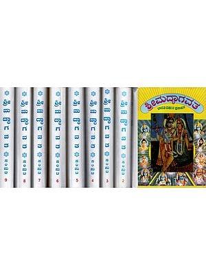 Shrimad Bhaghavatha in Kannada (Set of 9 Volumes)