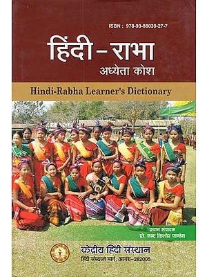 हिंदी- राभा अध्येता कोश - Hindi- Rabha Learner's Dictionary