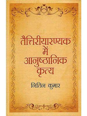 तैत्तिरीयारण्यक में आनुष्ठानिक कृत्य - Taittireyaranyak Mein Anushthanik Krtya