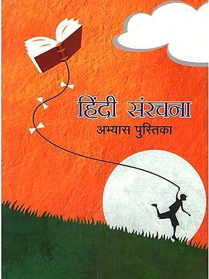 हिंदी संरचना अभ्यास पुस्तिका - Hindi Structure Practice Manual